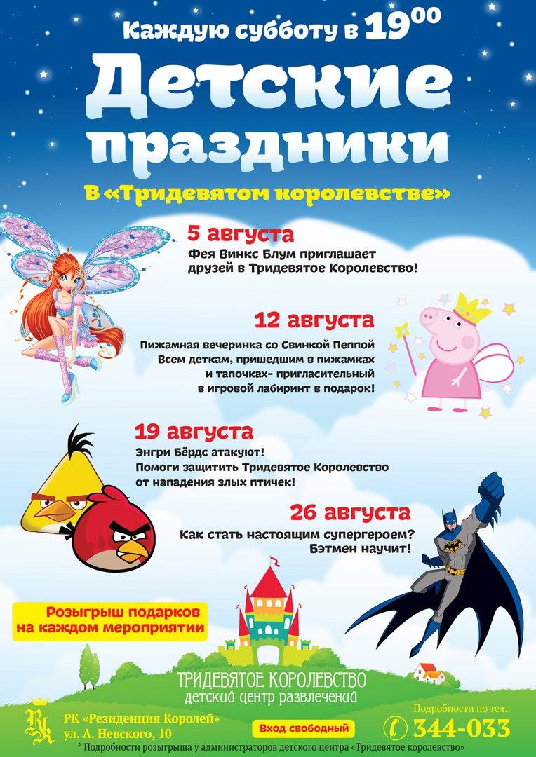 детские праздники август