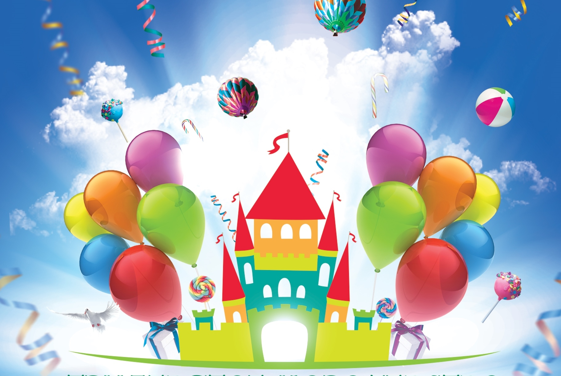 Сценарии проведения праздников к дню защиты детей