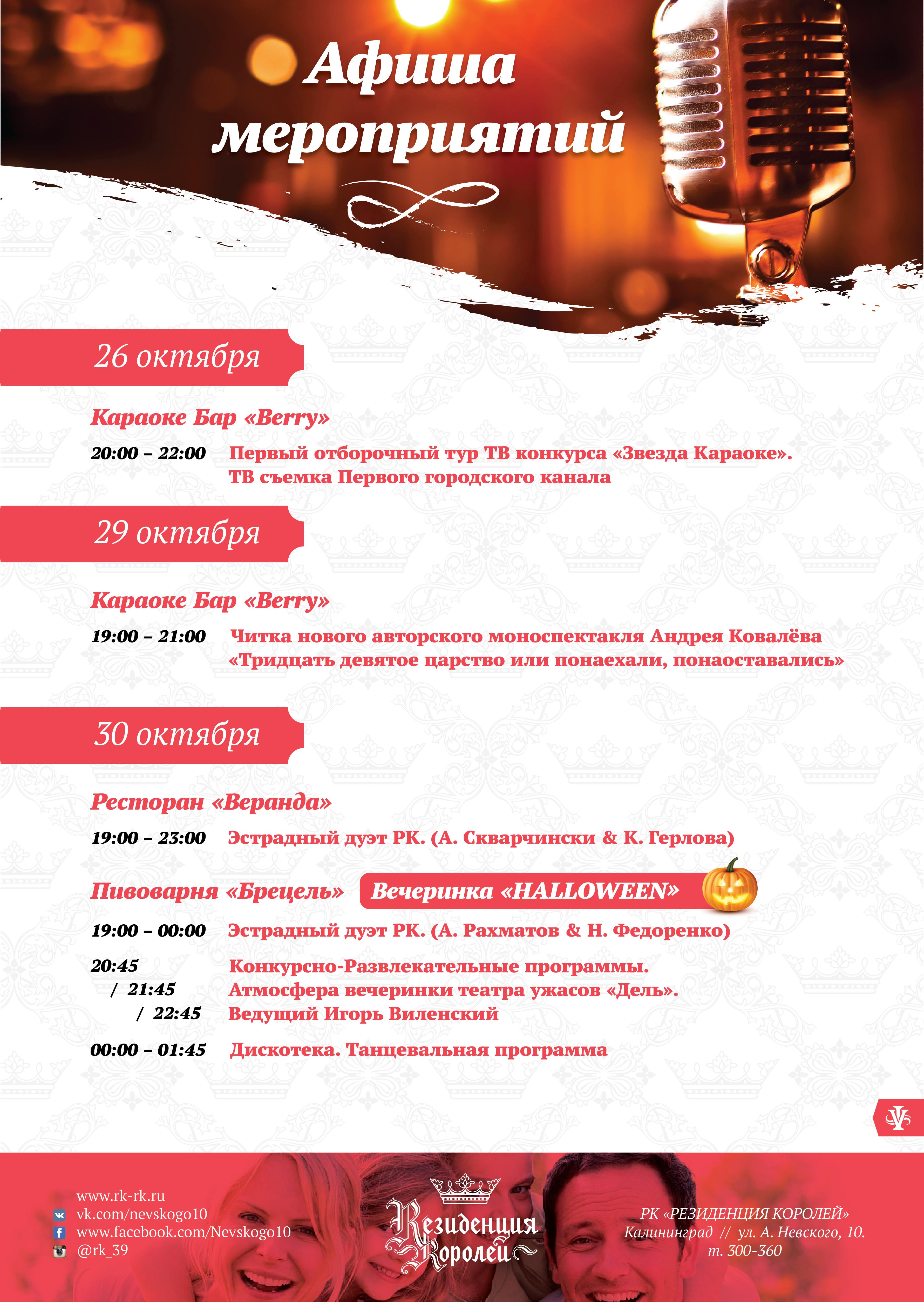 Афиша кино в Сургуте Кинотеатры Интеркино Вершина Мир