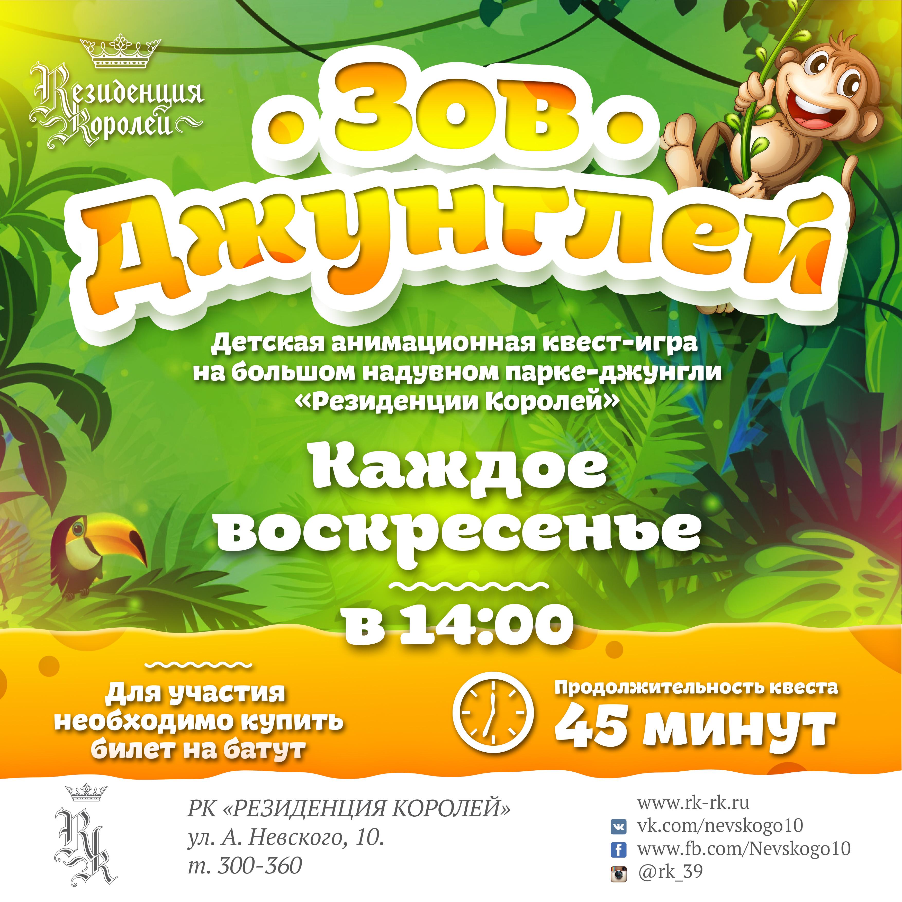 zov_dzhungley_postoyannaya_inst