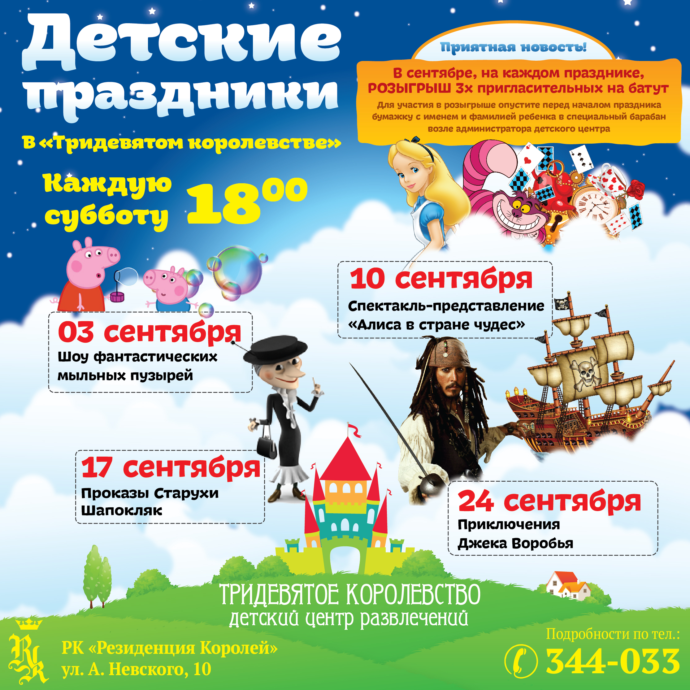 Сценарий фестиваля детских общественных объединений