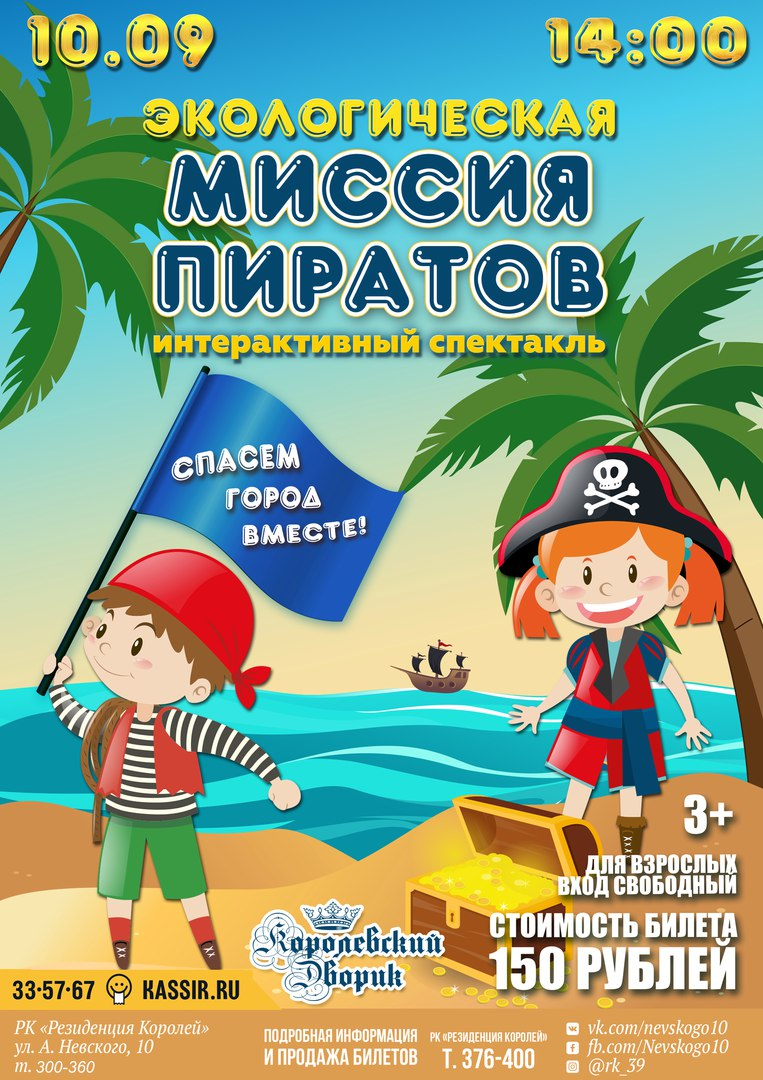 10 сентября Экологическая миссия пиратов