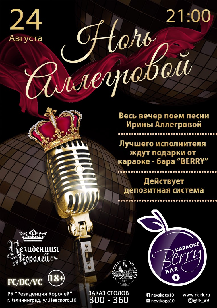 24 августа Аллегрова