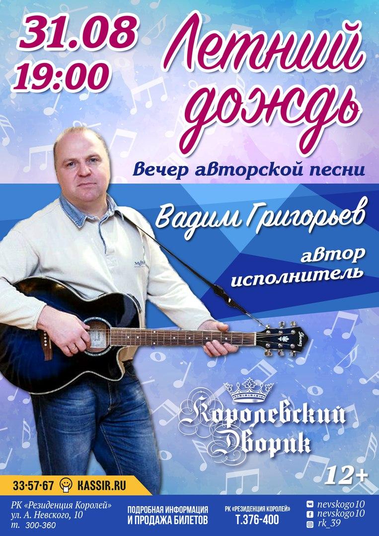 31 августа Григорьев