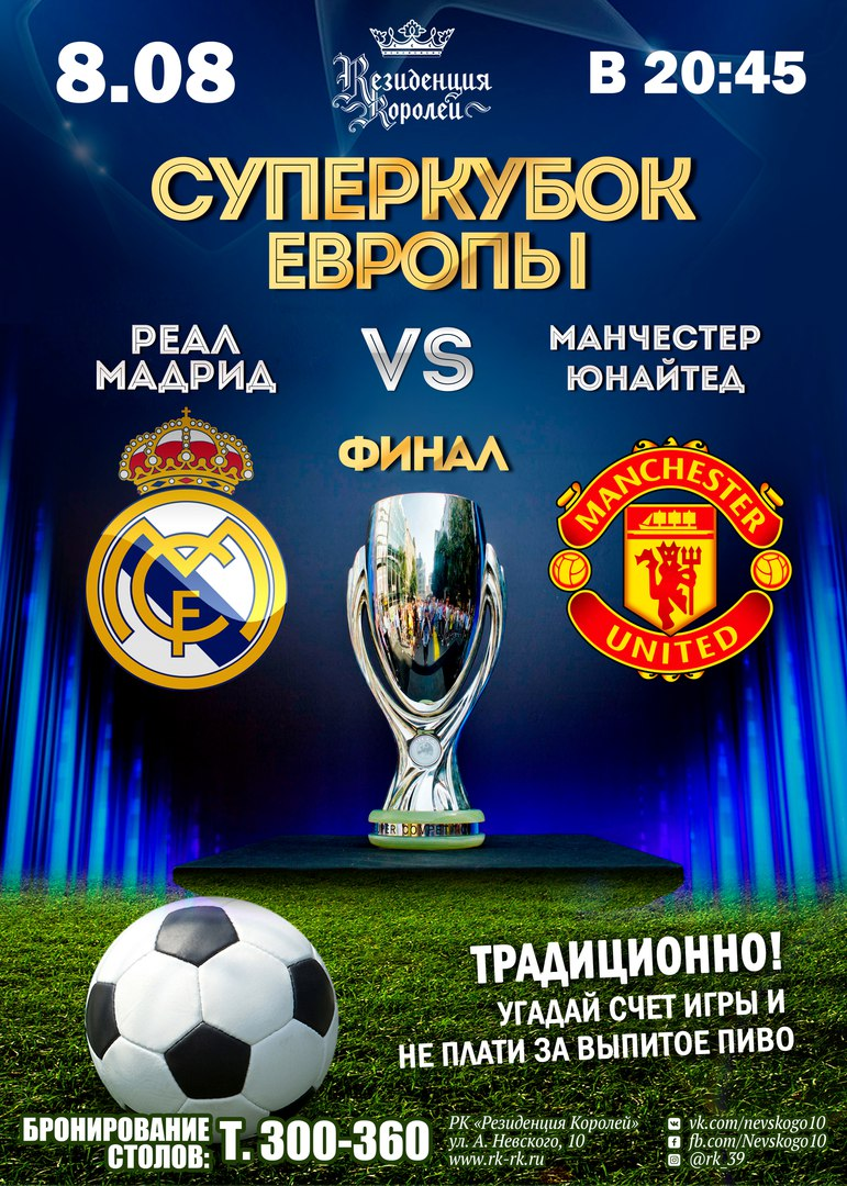 8 августа суперкубок футбол