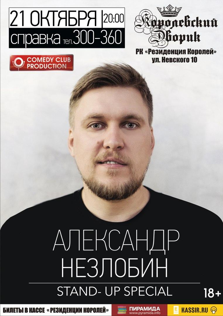 21 октября Незлобин