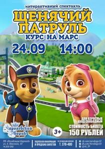 24 сентября щенячий патруль