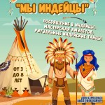 8 октября индейцы