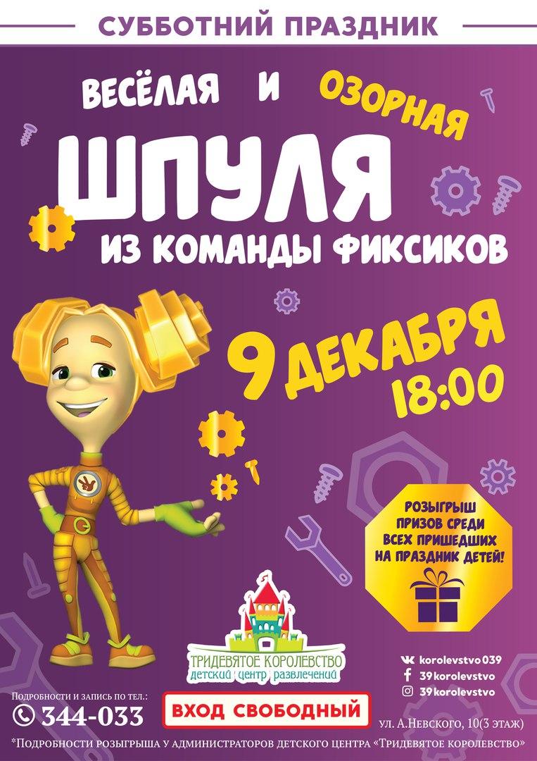 9 декабря Шпуля