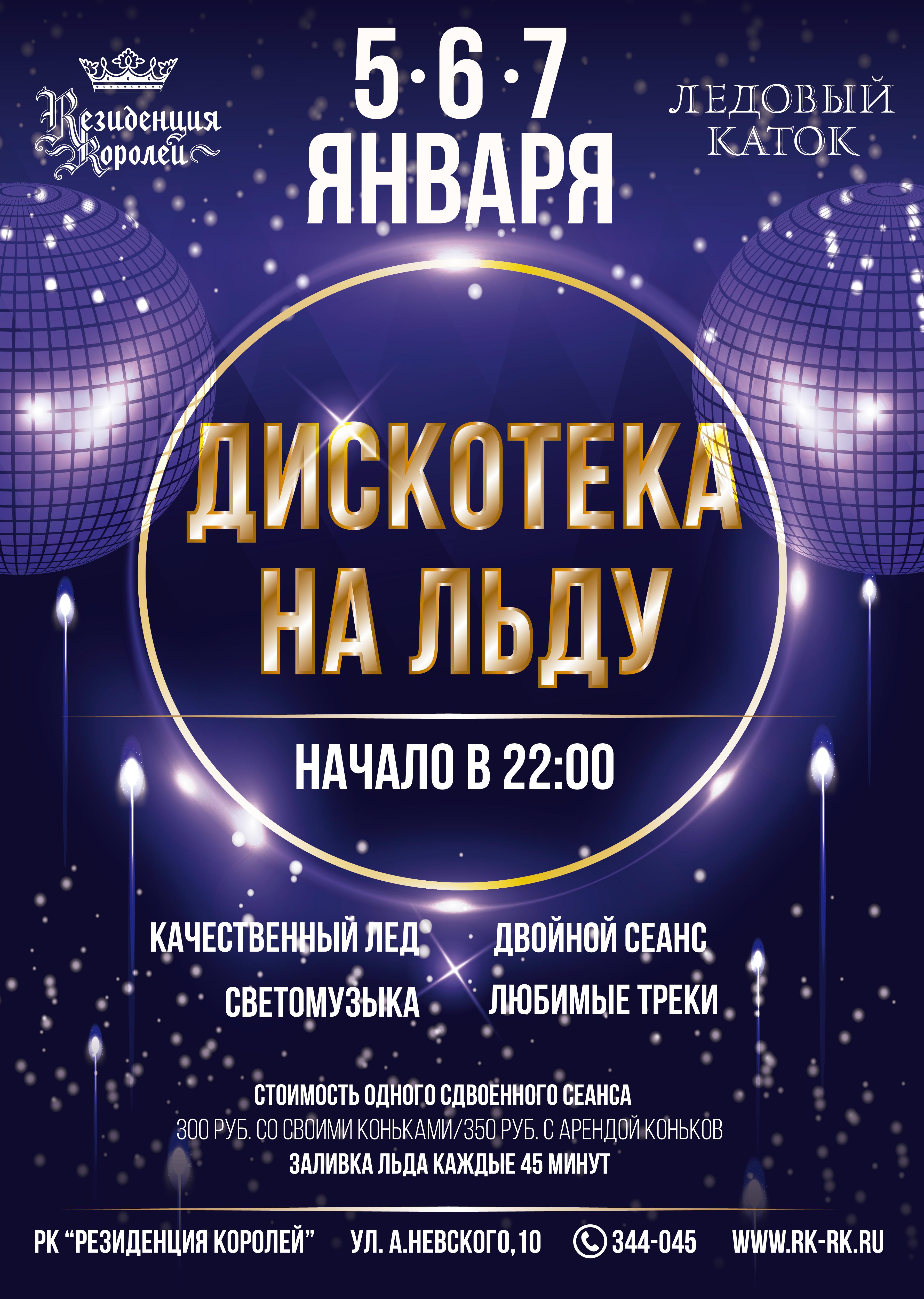 ДИСКО НА ЛЬДУ кривые-01