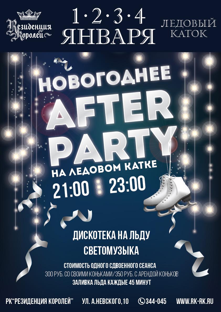 Новогоднее after синий кривые2-01
