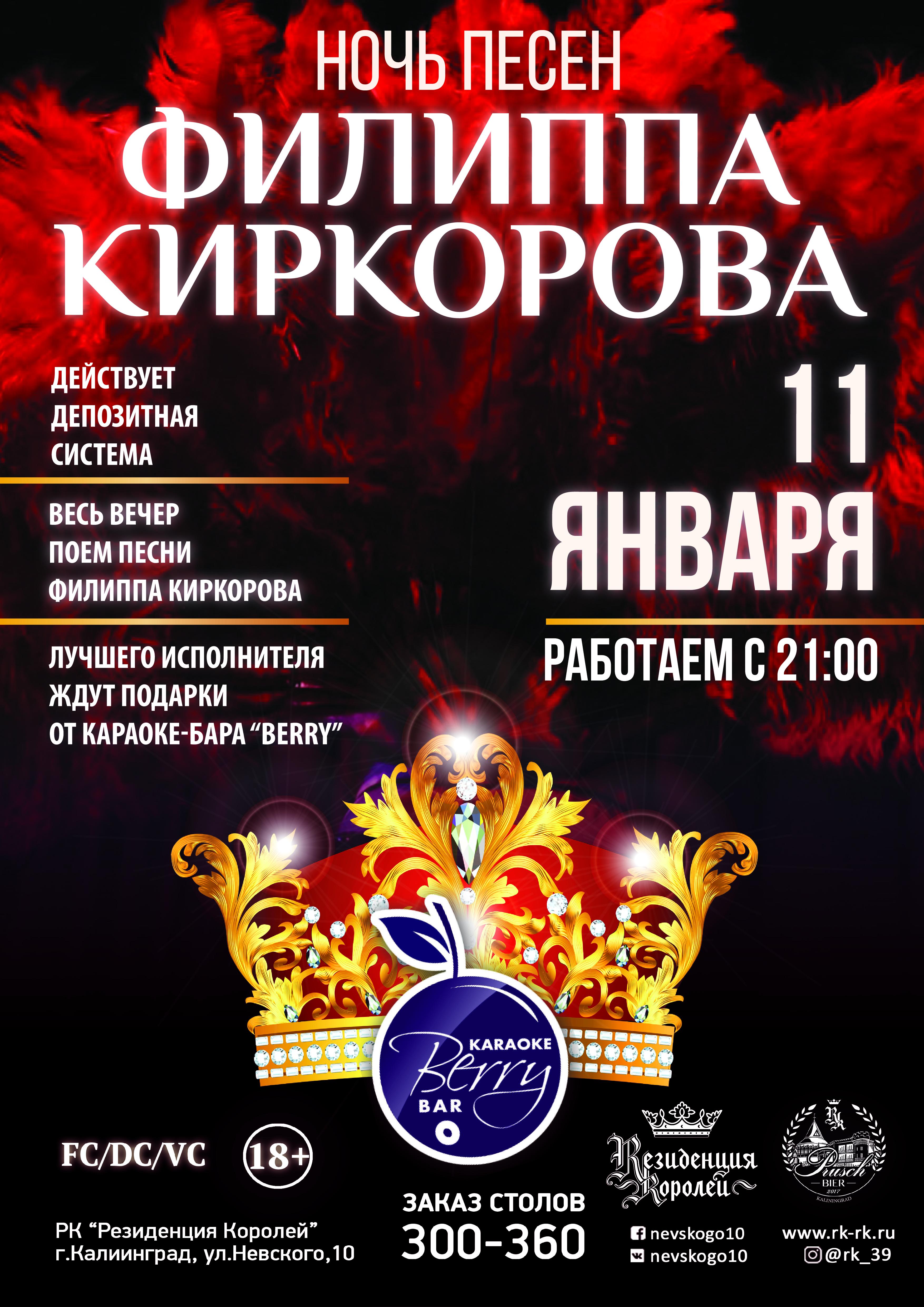 киркоров-01