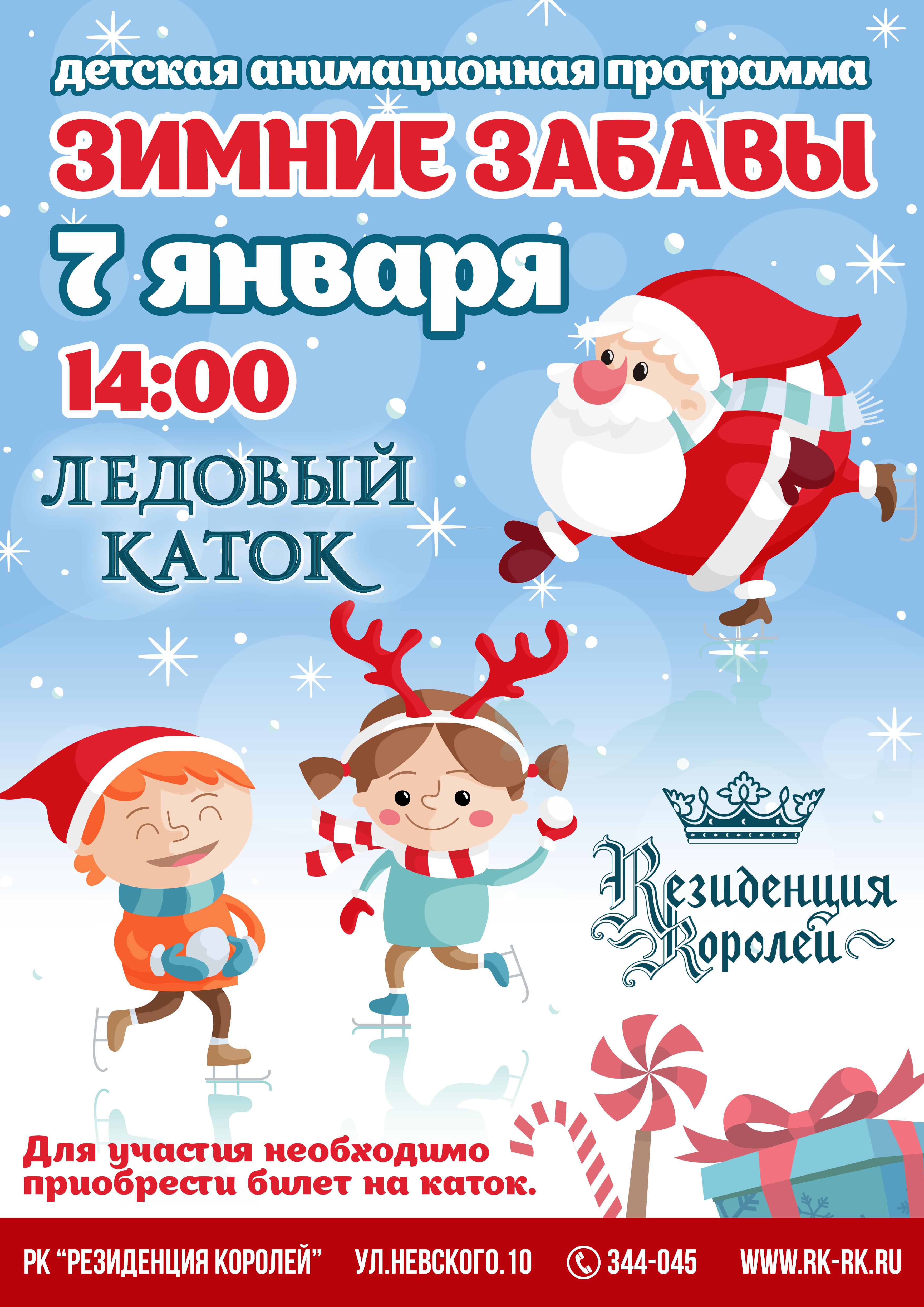 zimnie_zabavy А1