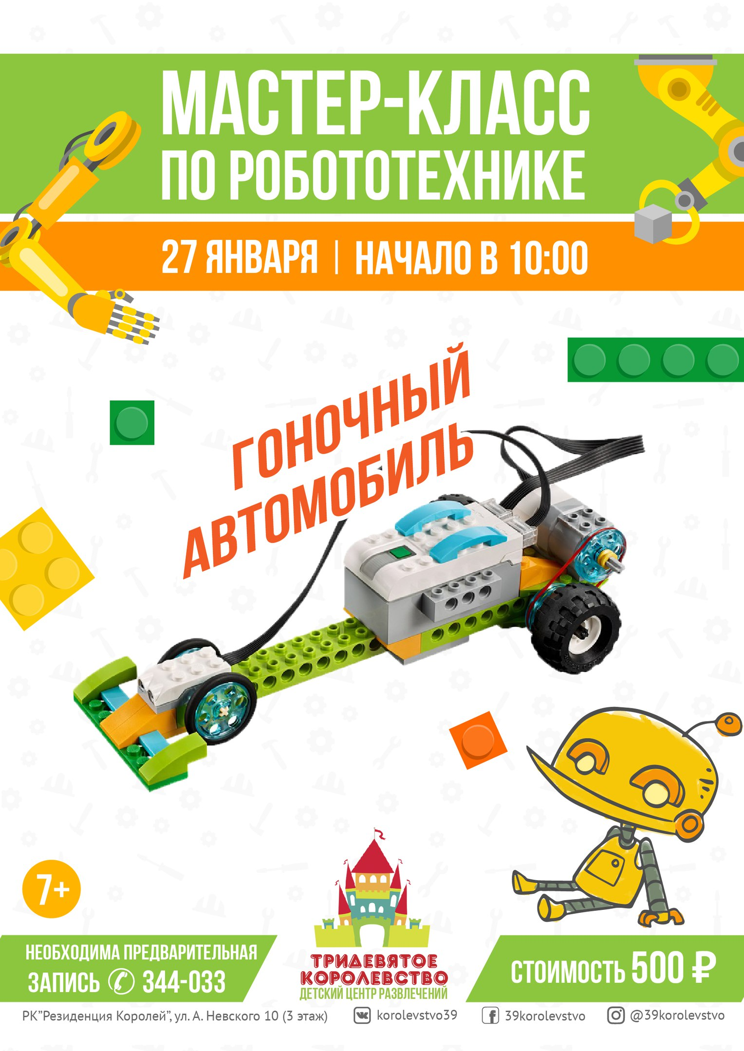 27 января гоночный автомобиль