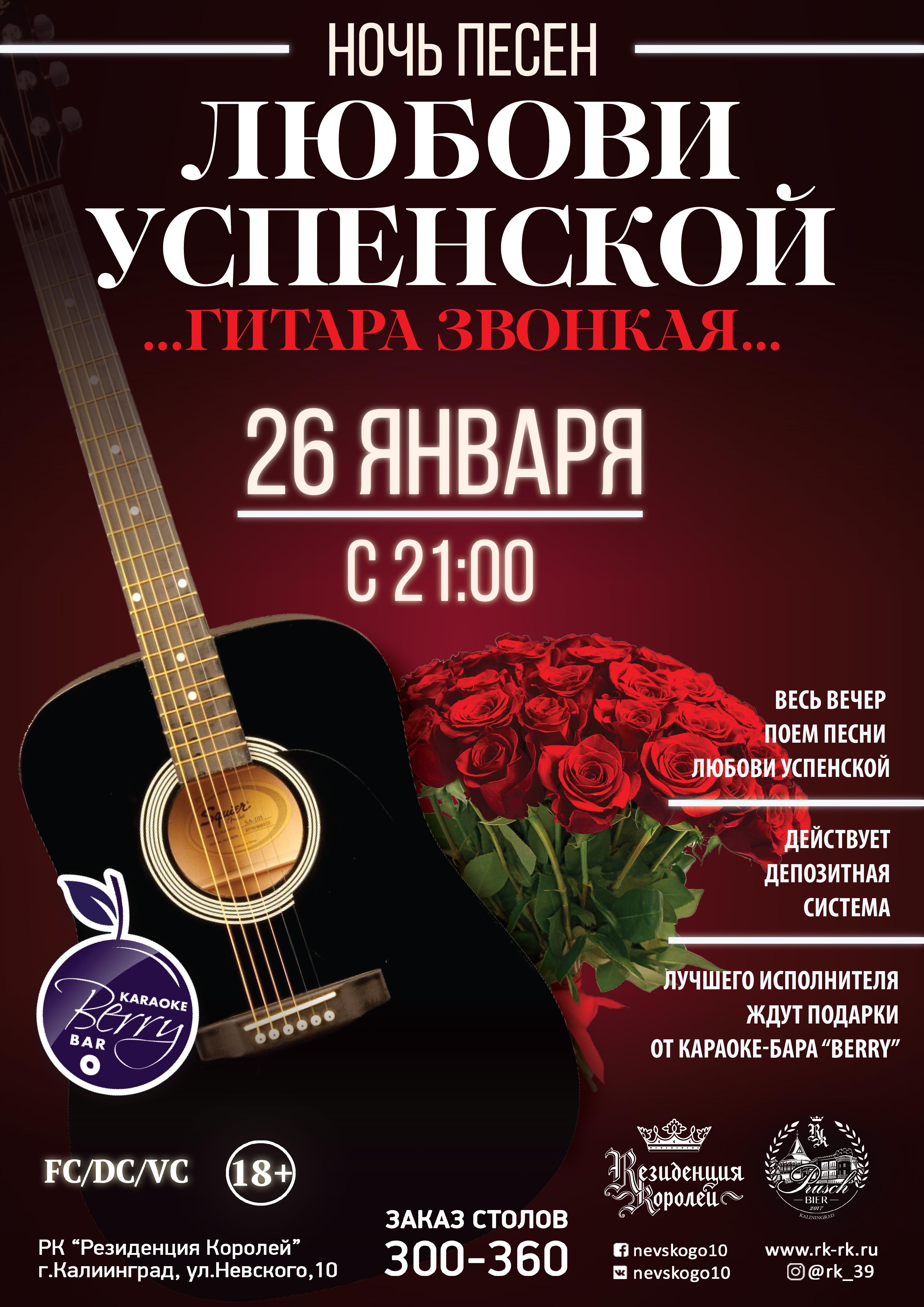 успенская8 с розами-01