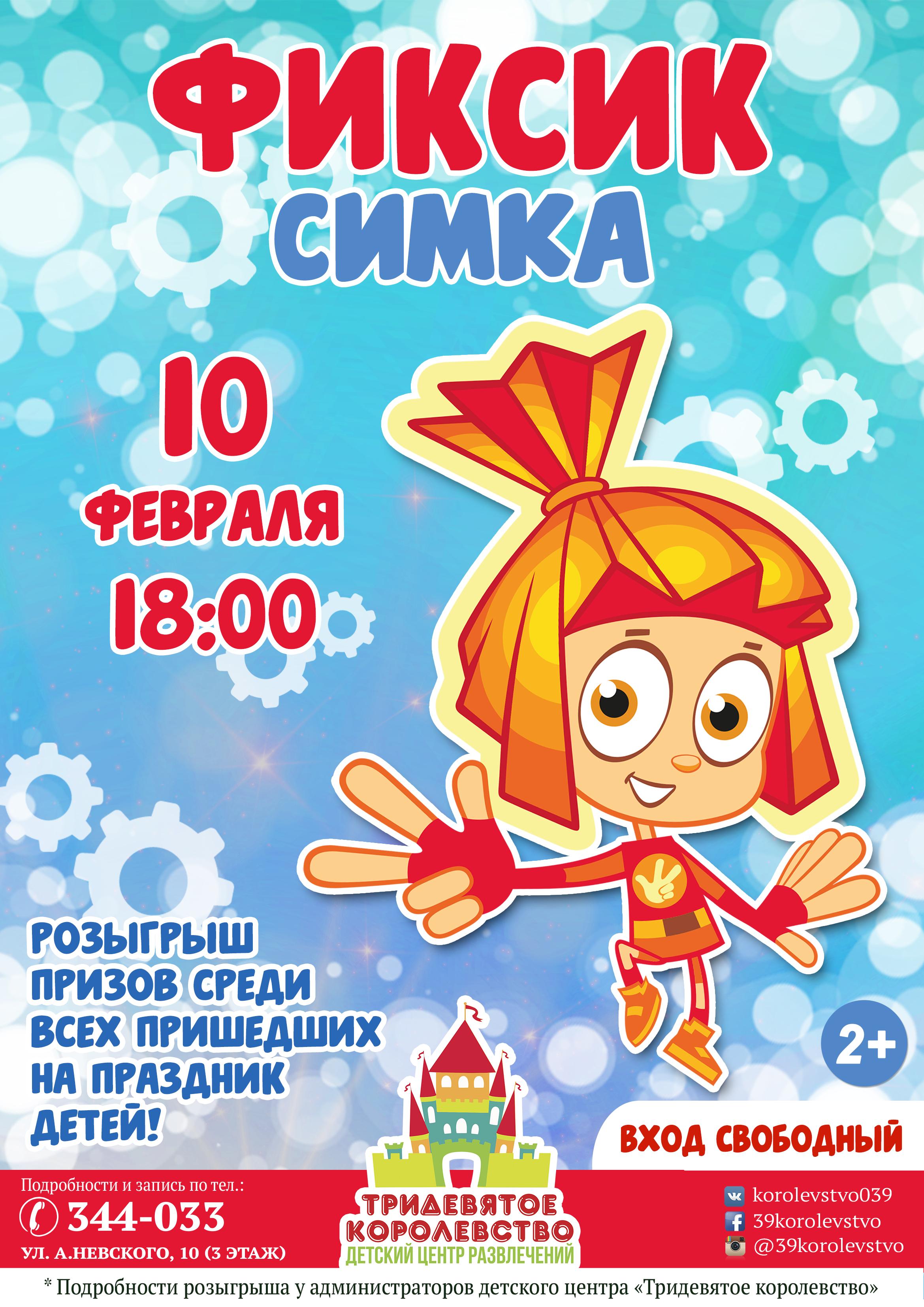 10 февраля Симка А1