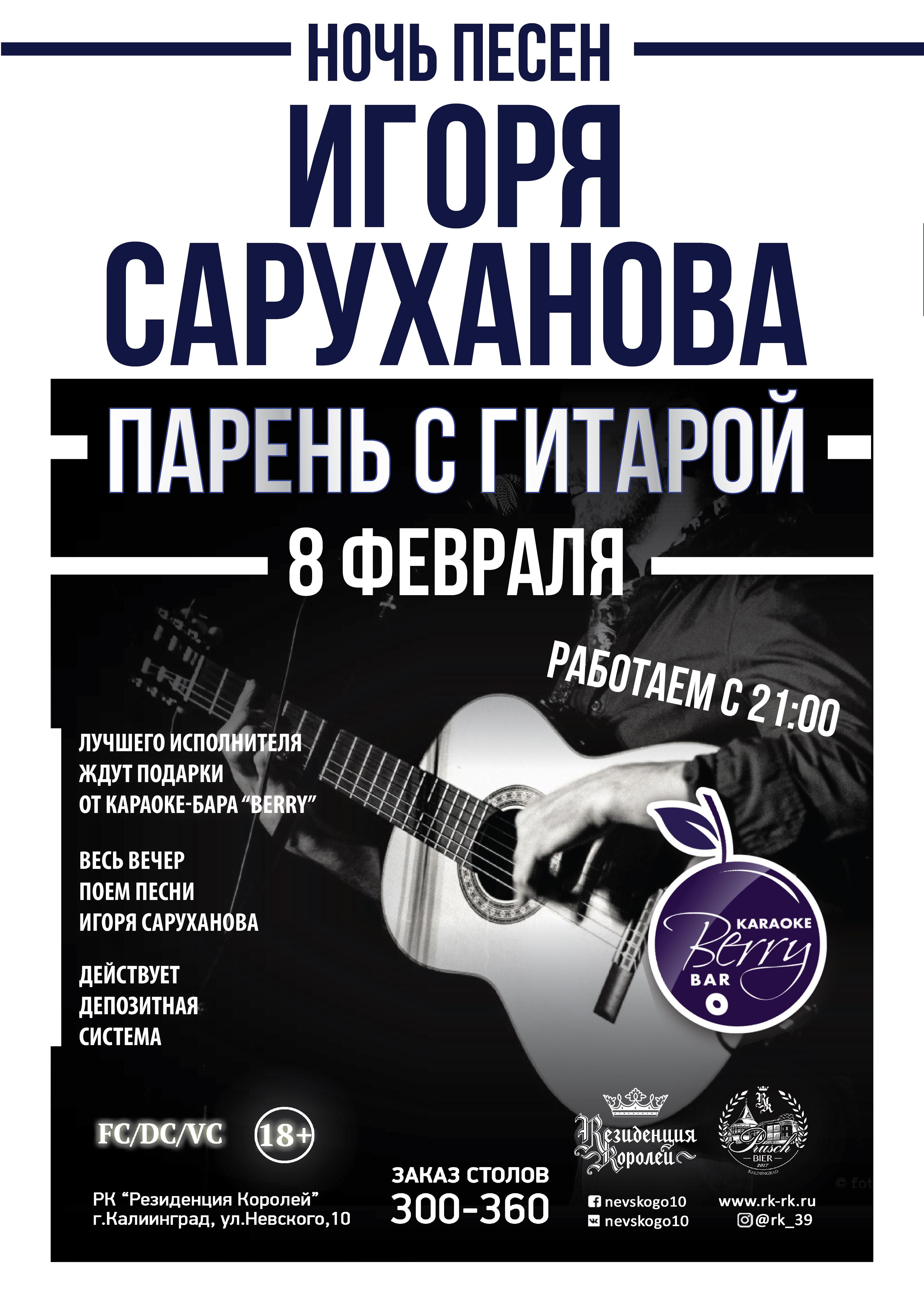 8 февраля Саруханов А1