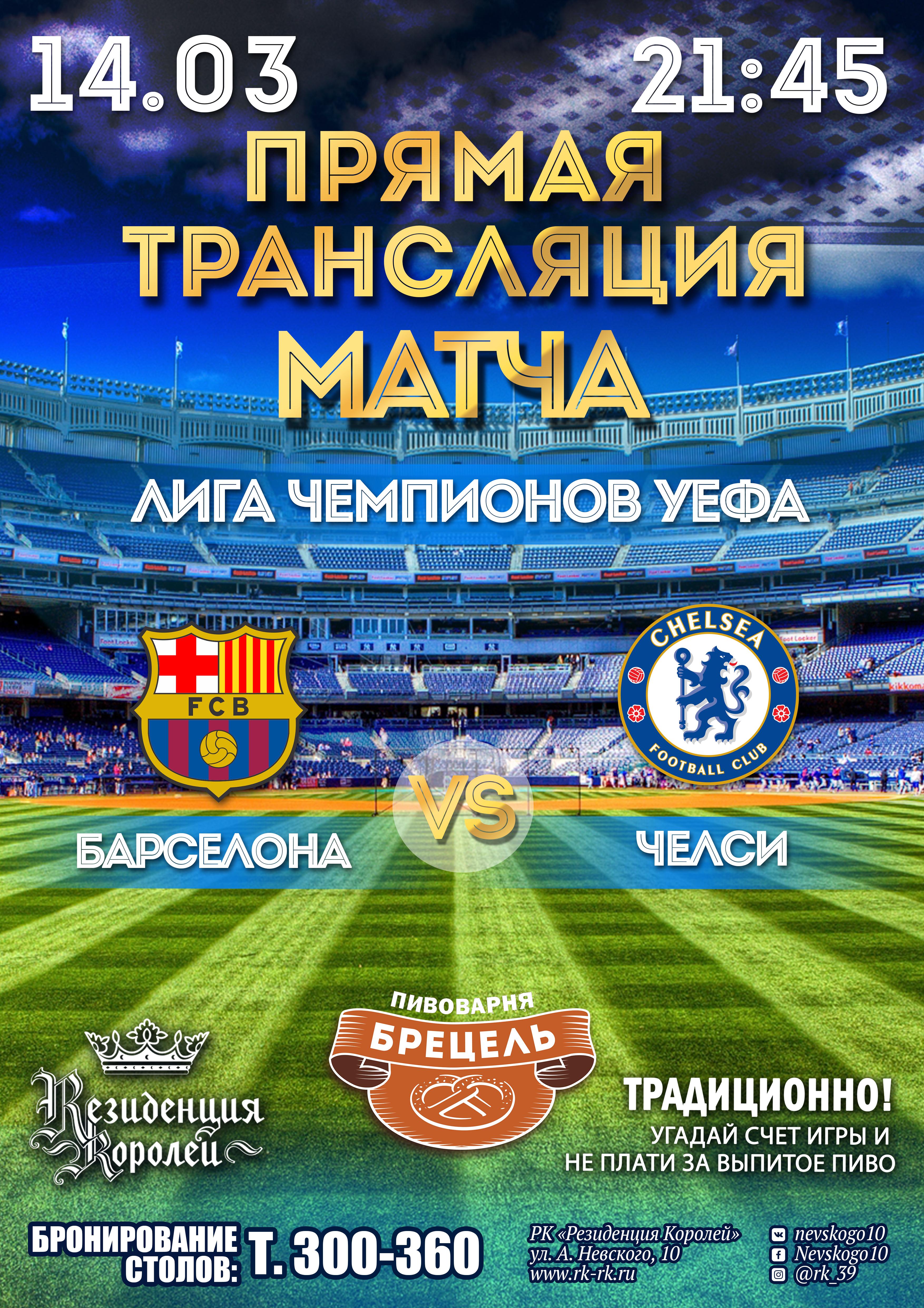 14 марта футбол А1