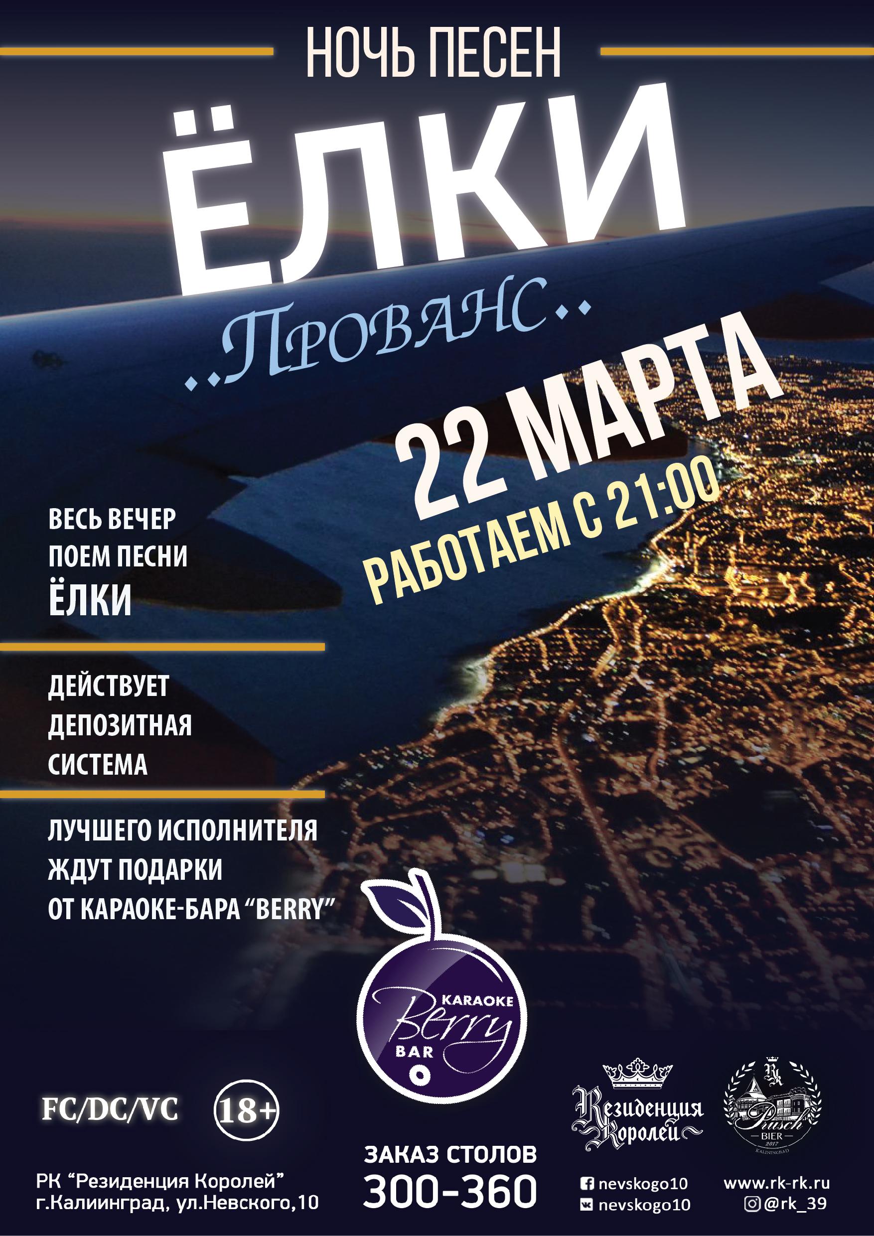 22 марта Елка А1