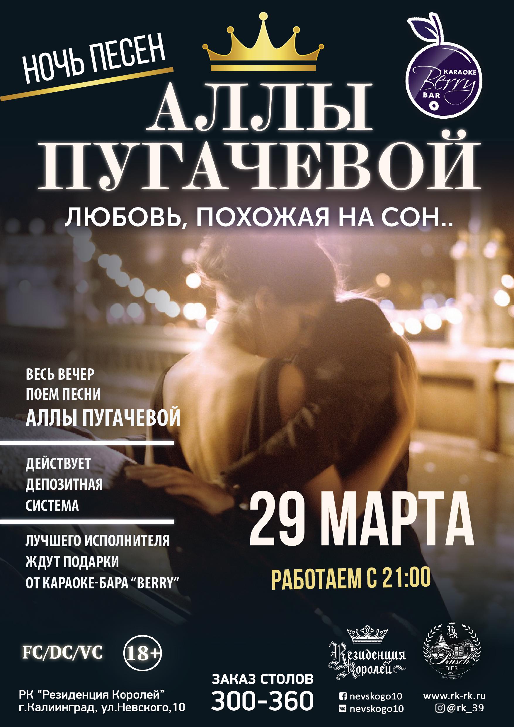 29 марта Алла Пугачева А1