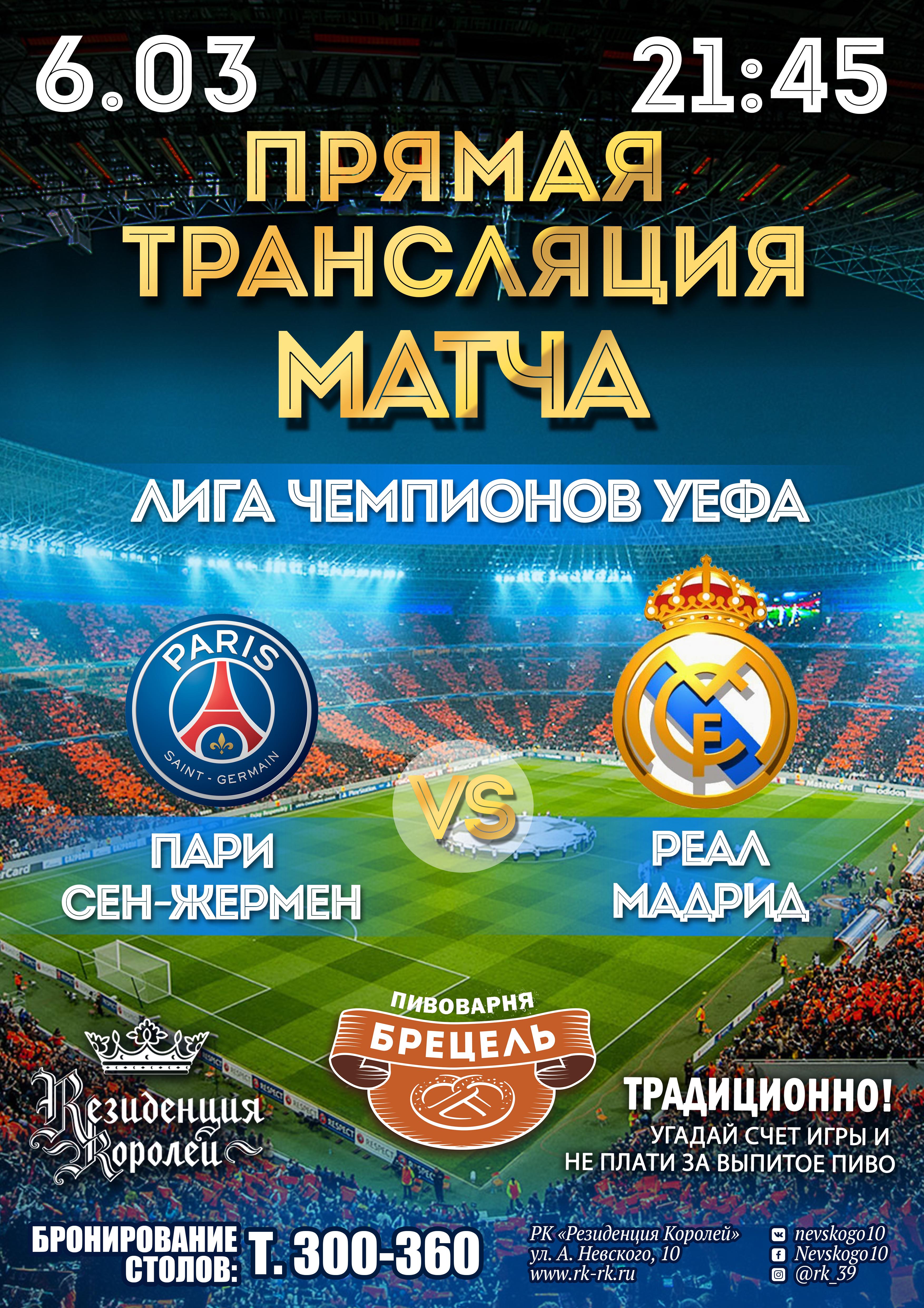 6 марта футбол А1
