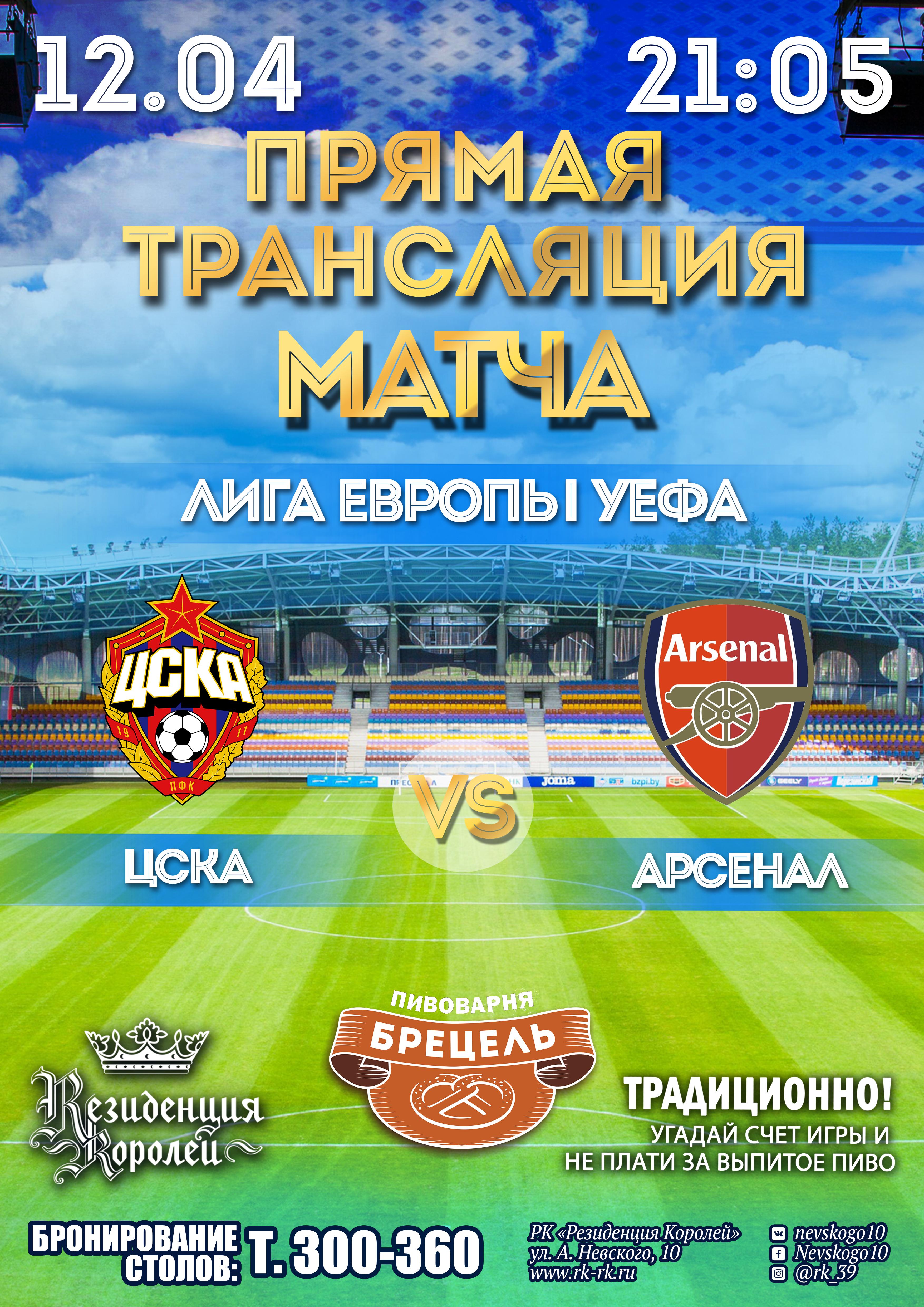 12 апреля футбол Арсенал ЦСКА А1