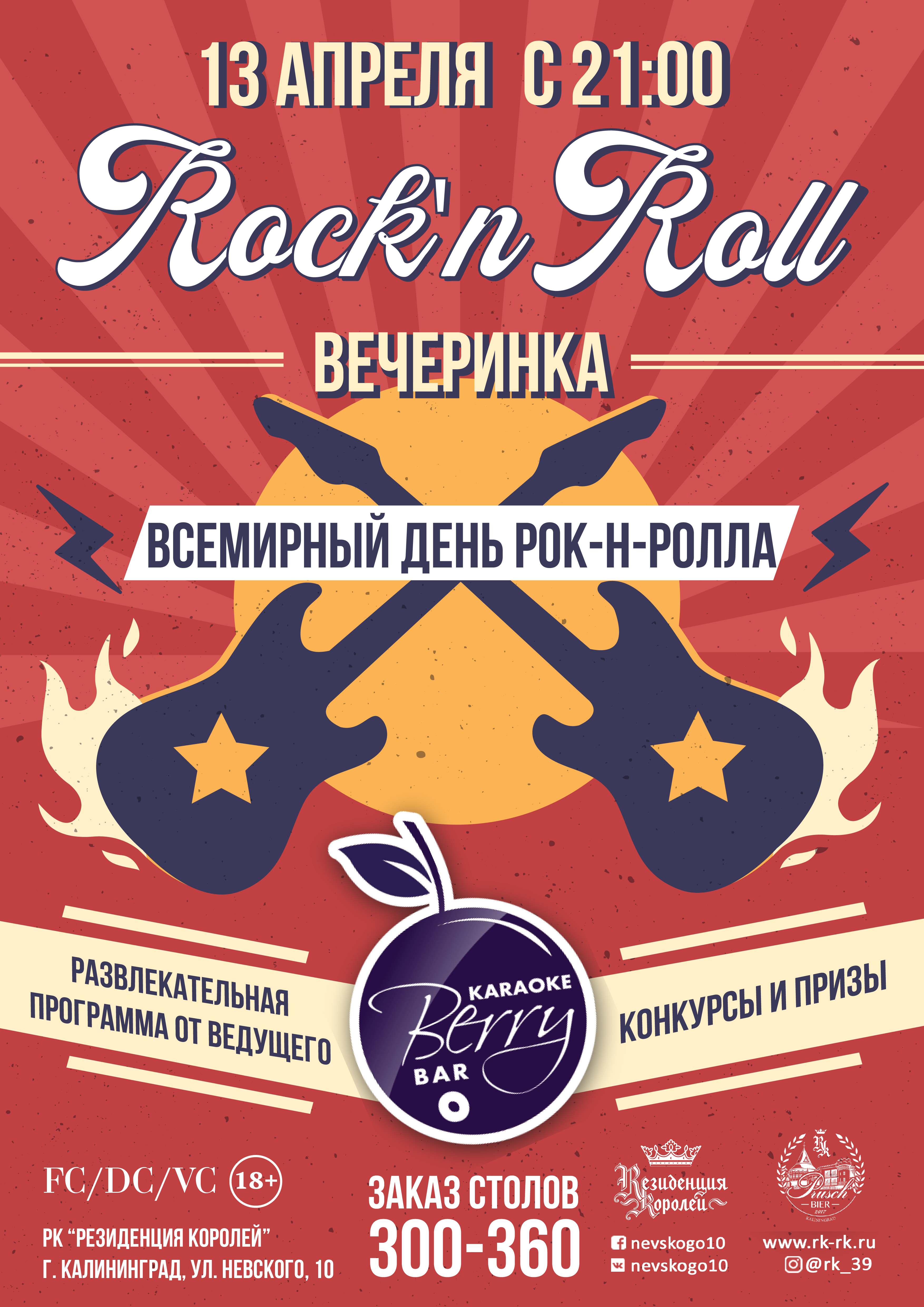 13 апреля День Рок-н-ролла А1