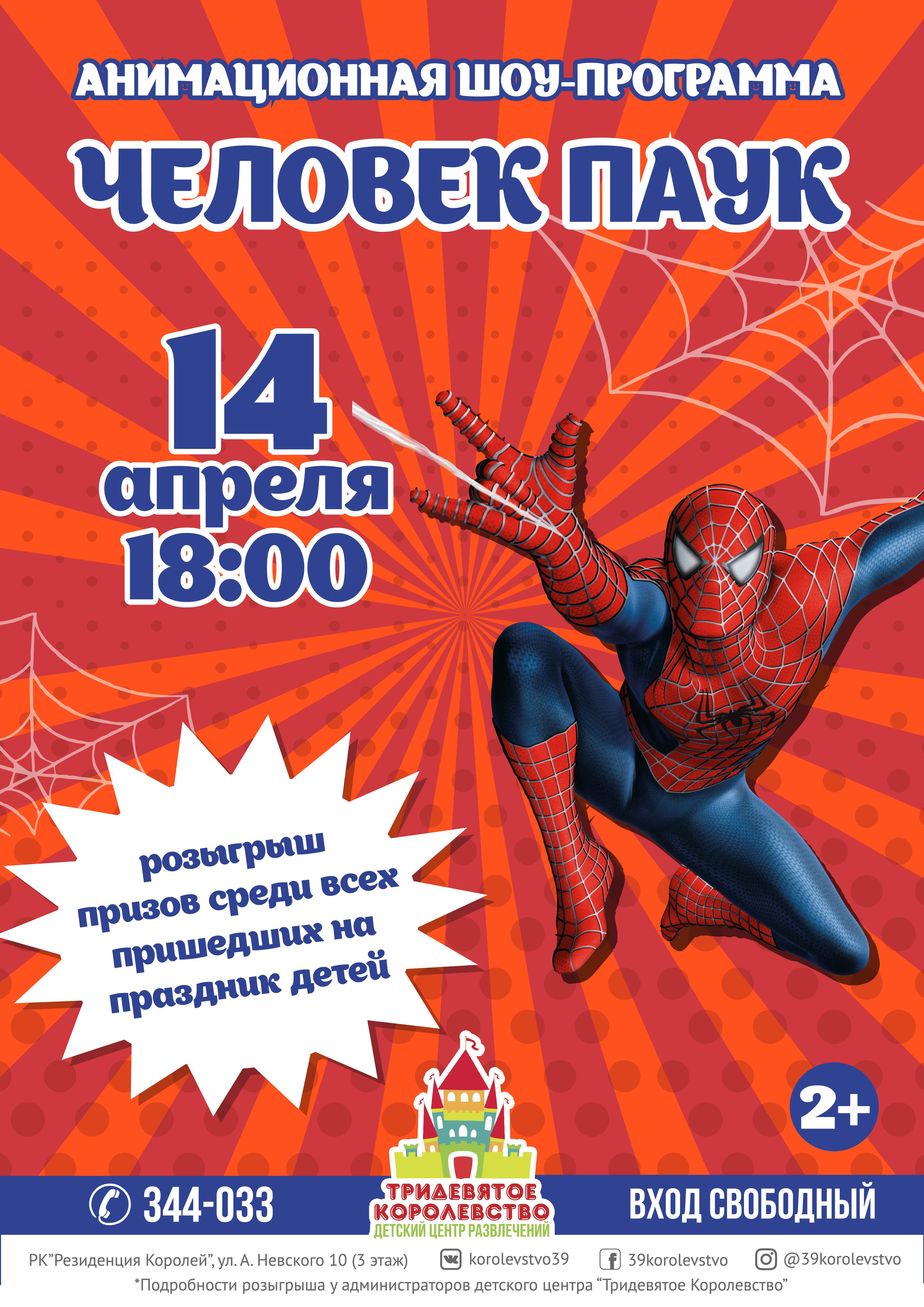 14 апреля Человек паук А1