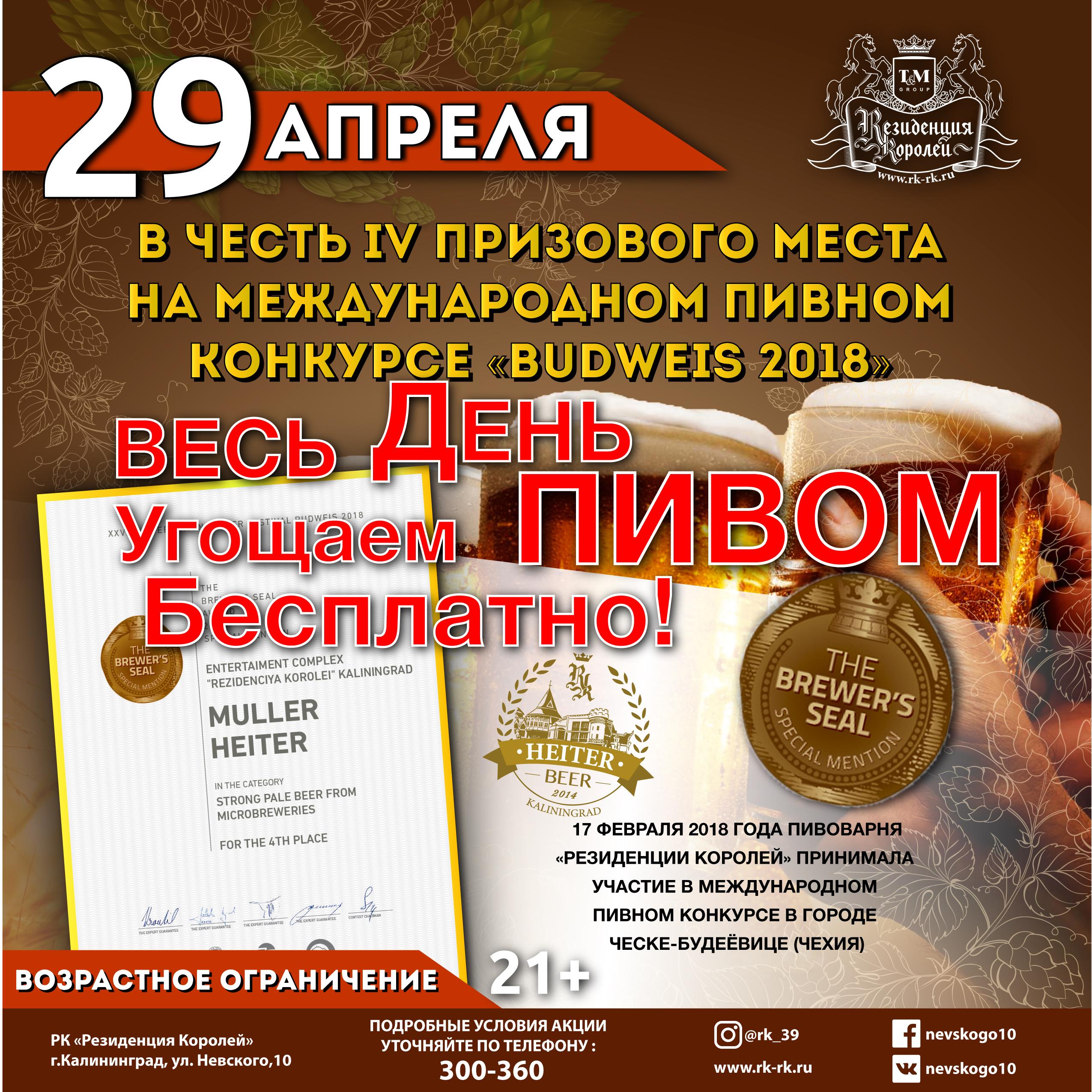 29 апреля пиво инст