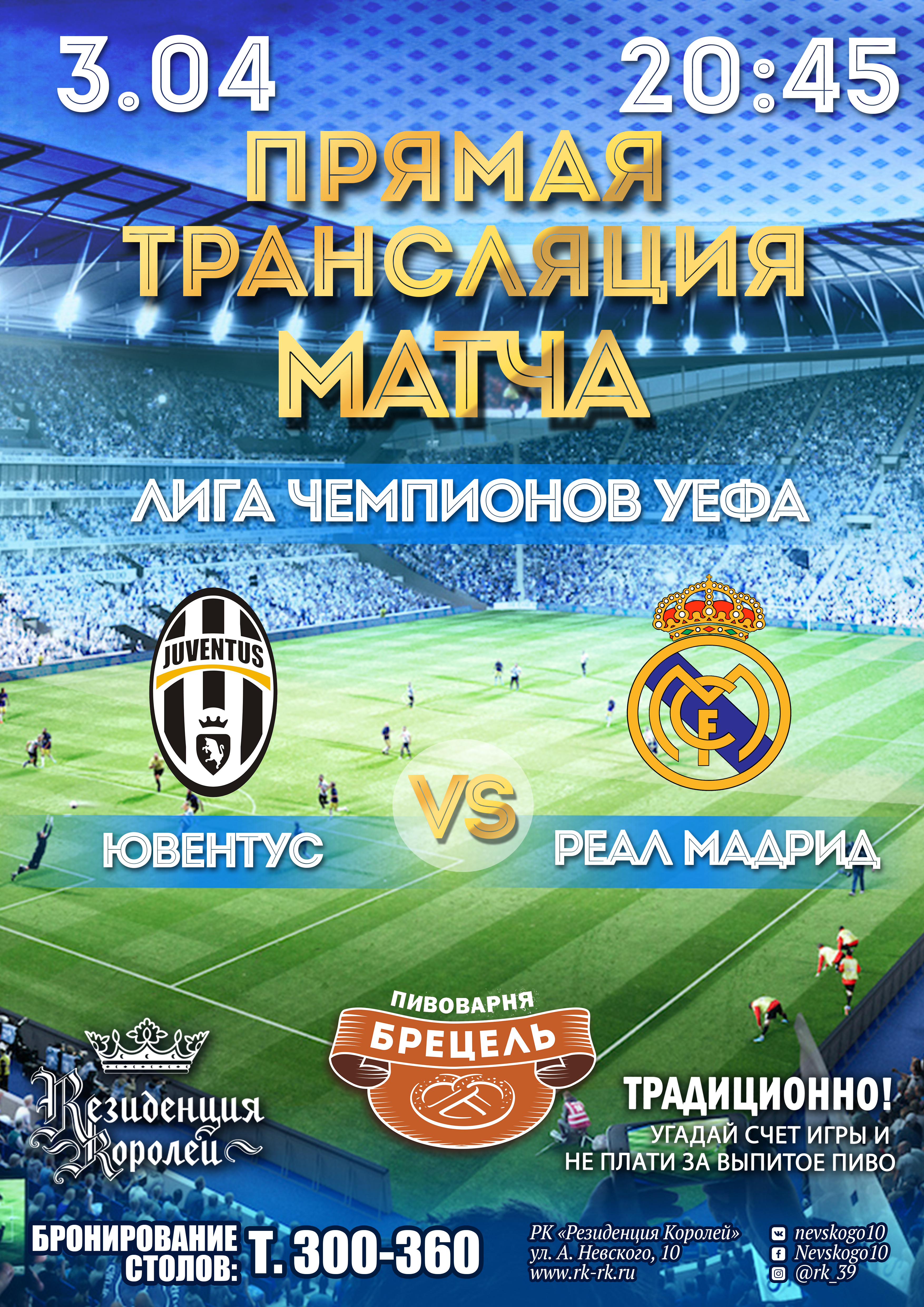 3 апреля футбол Ювентус Реал А1