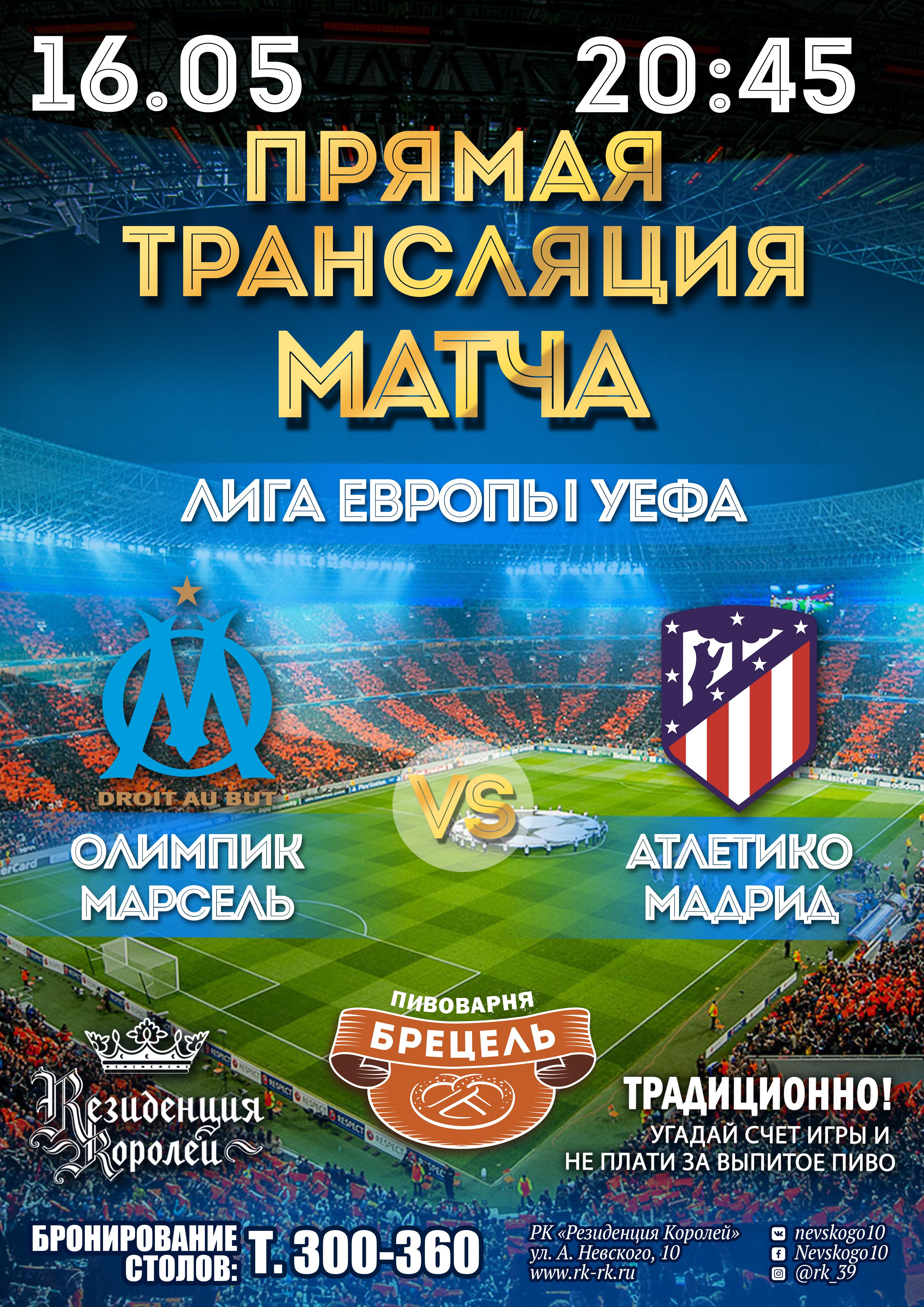 16 мая финал Лиги Европы А3