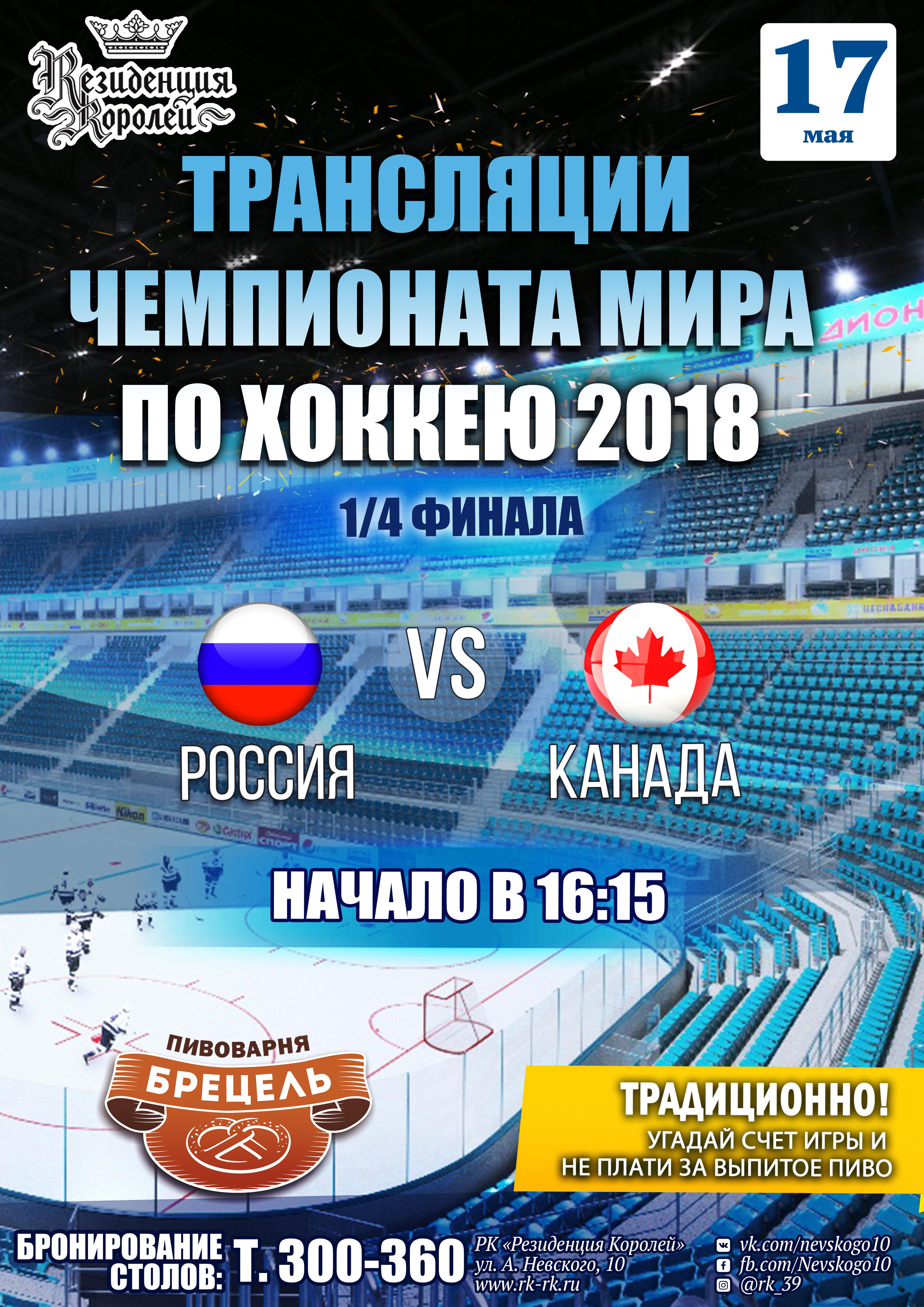 17 мая хоккей А3