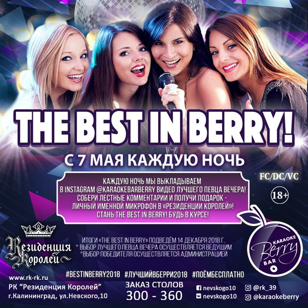 Best in Berry 2018 инст