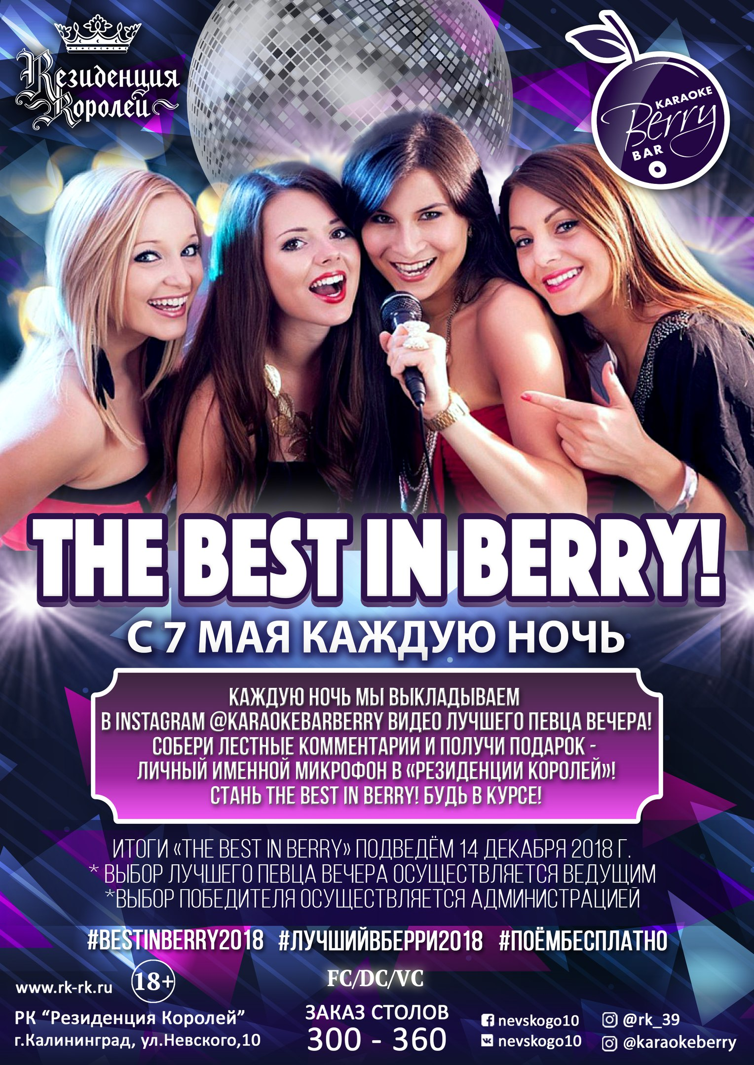 Best in Berry 2018