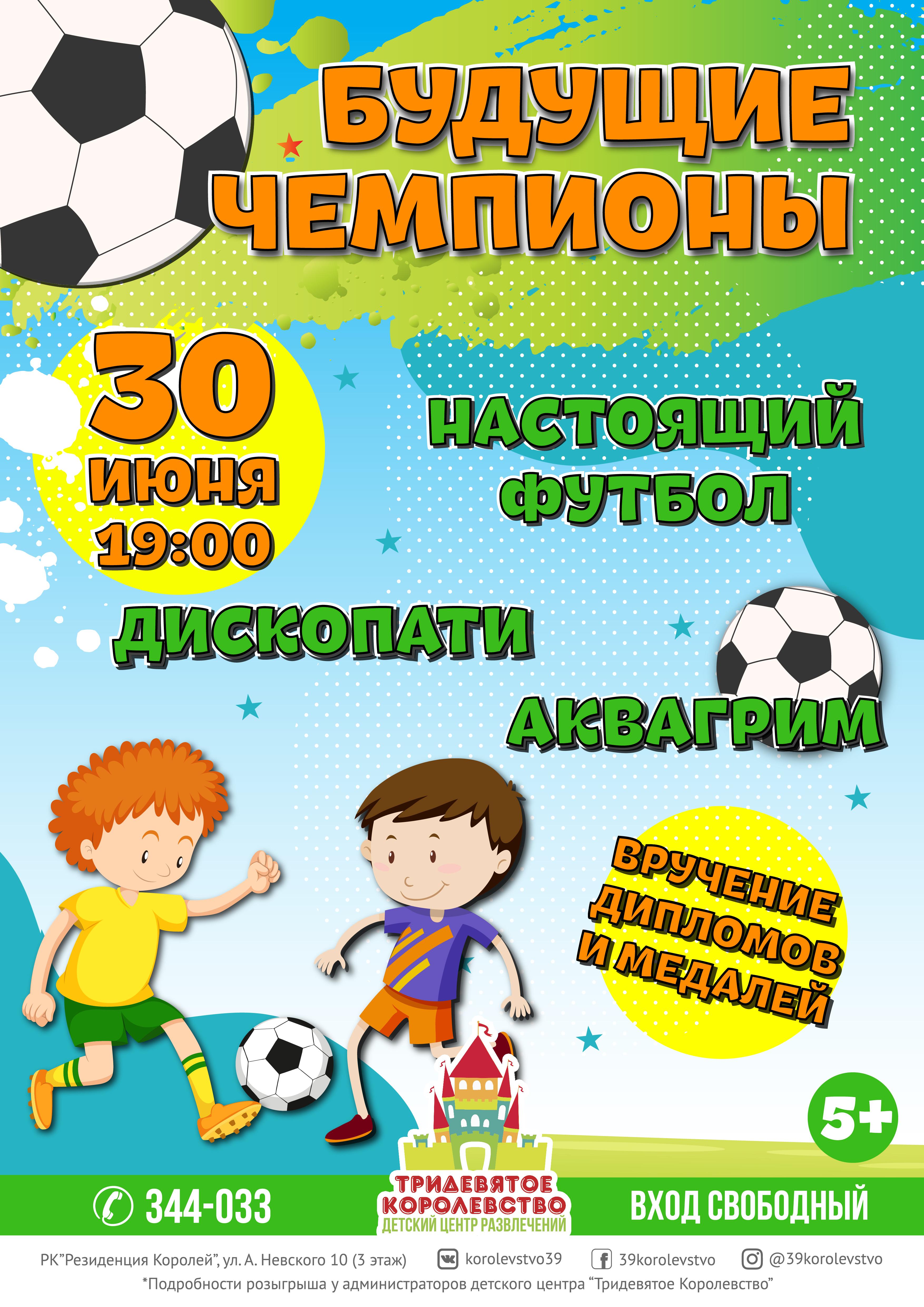 30 июня футбол А3