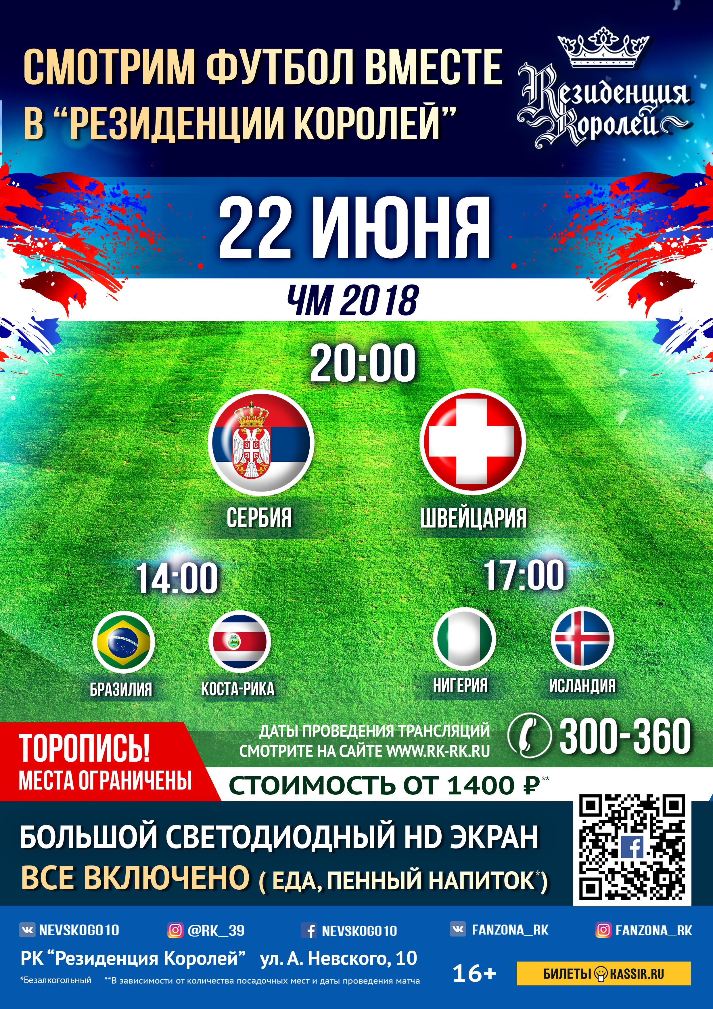 Сербия - Щвейцария А3