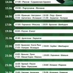 Расписание матчей на июнь