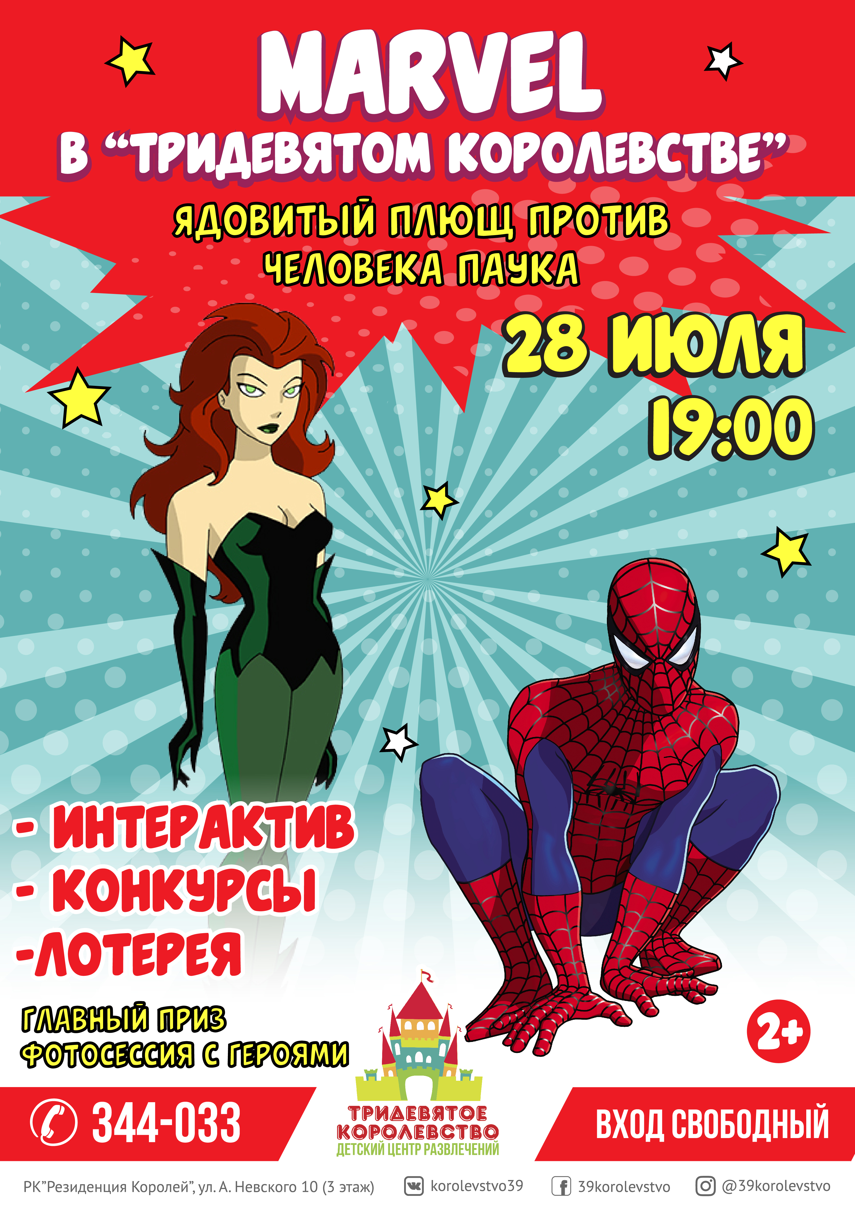 28 июля паук и плющ А3