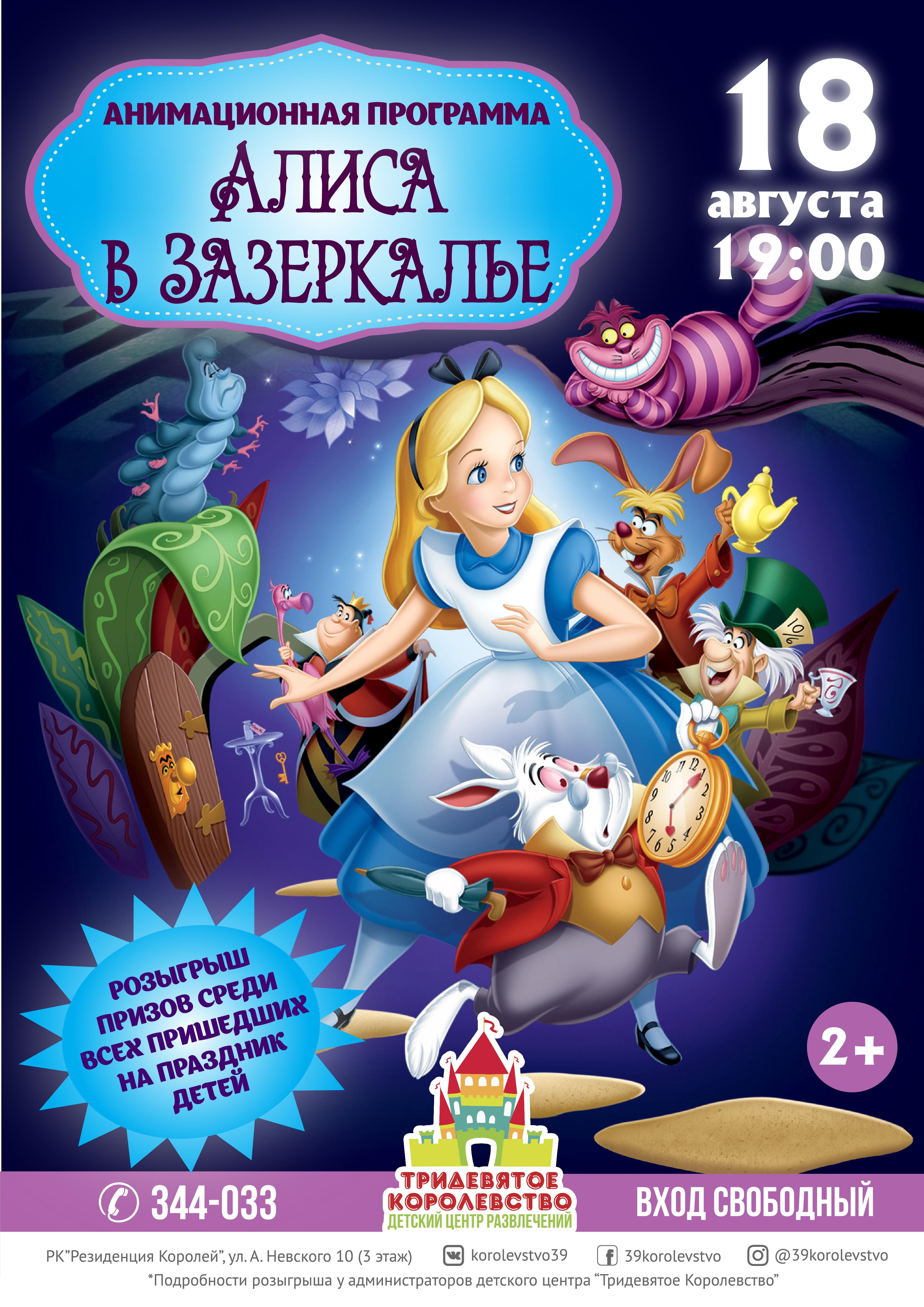 18 августа Алиса в Зазеркалье А1