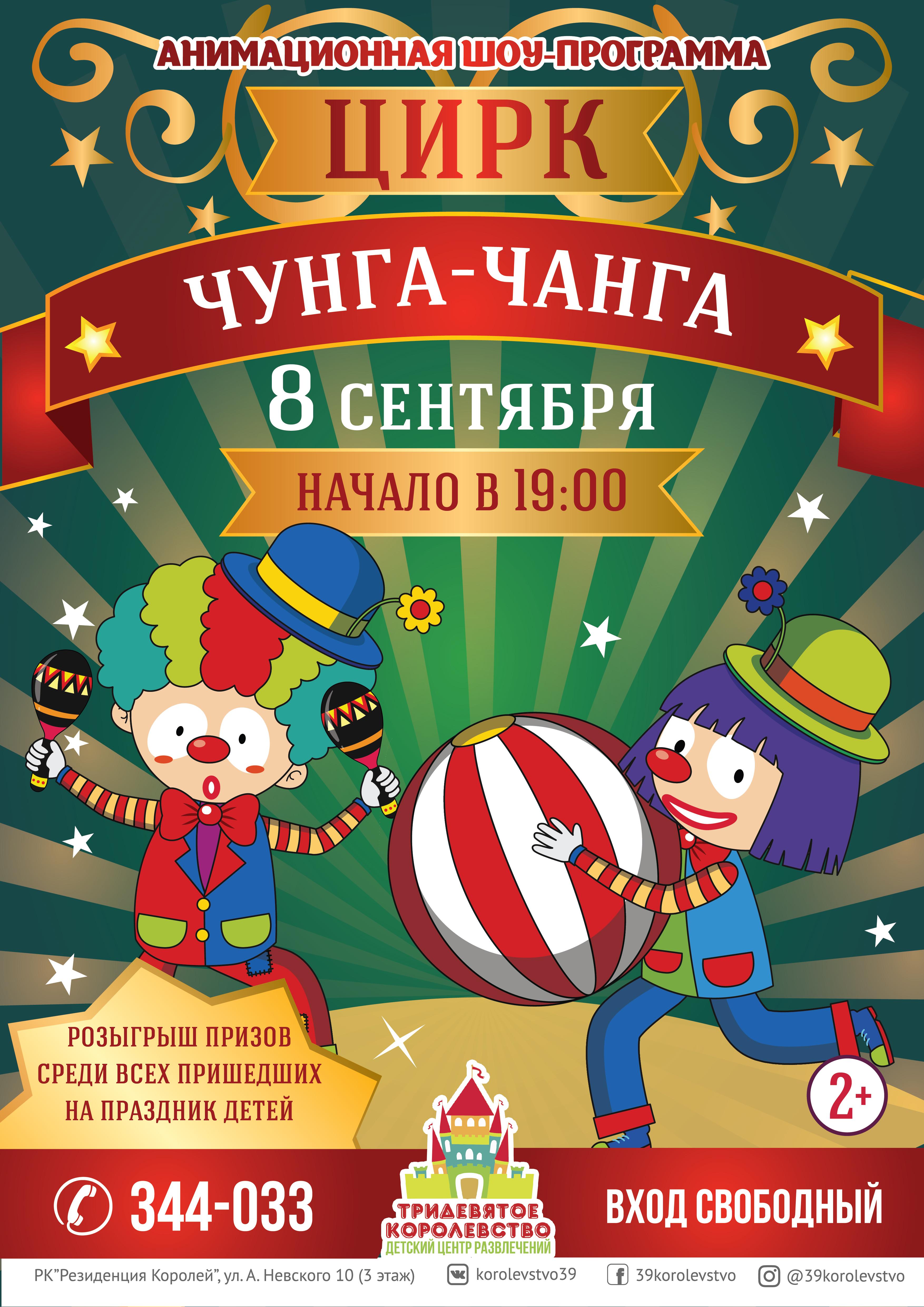 8 сентября Цирк А1