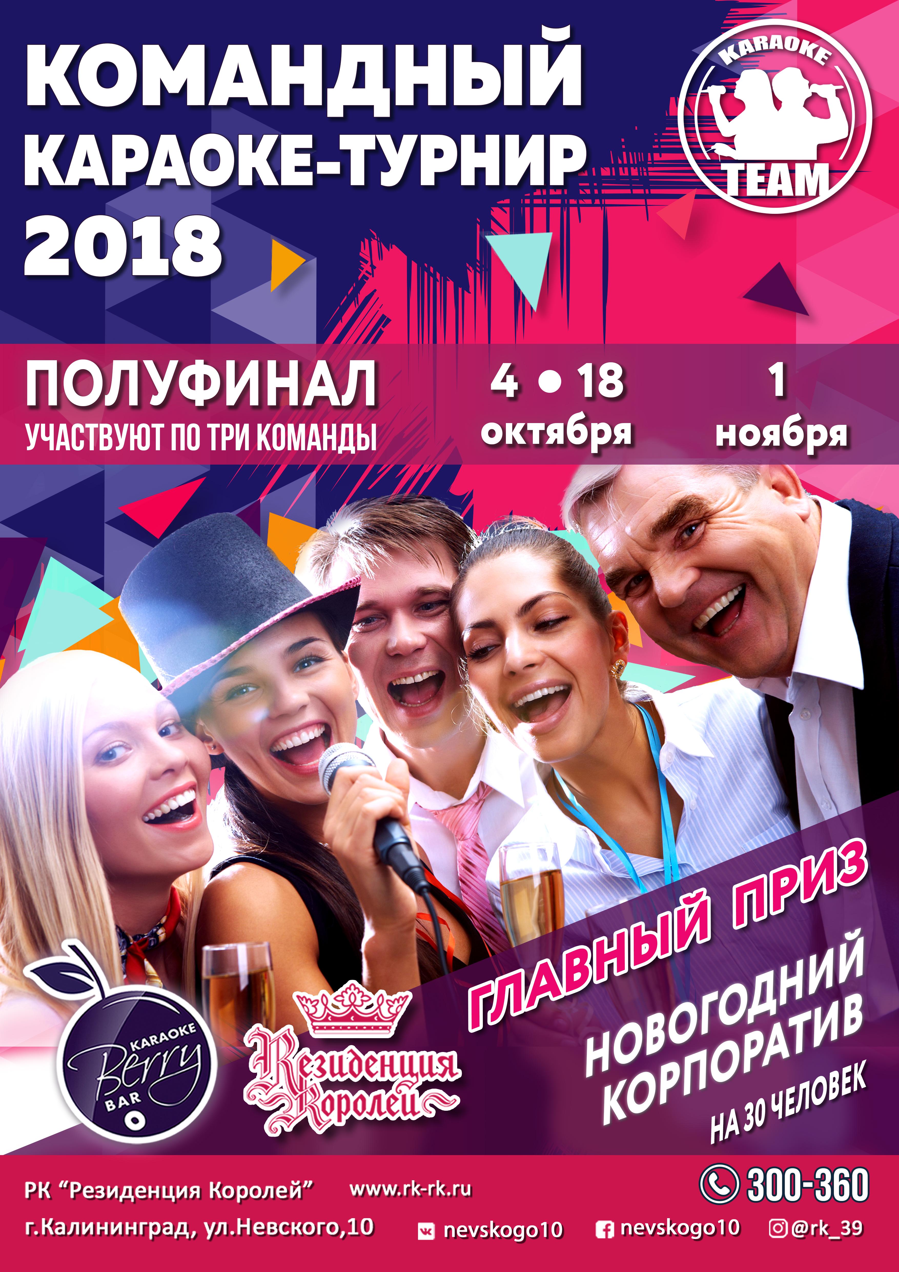 karaoke_tim_2 полуфиналы А3