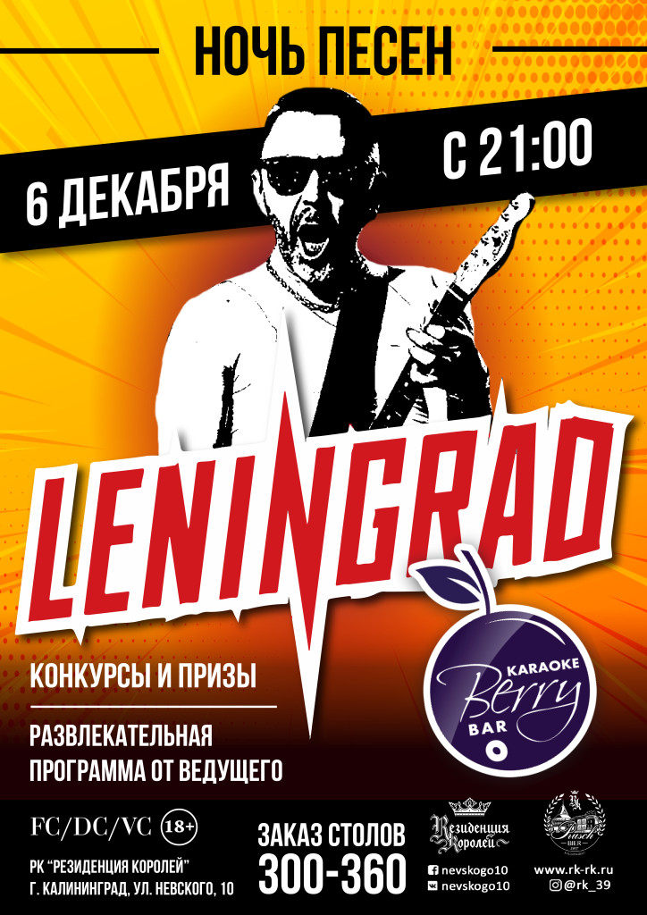 6 декабря Ленинград А3