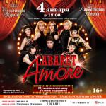 Cabaret Amore 4 января 2019