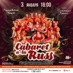 Cabaret a-la Russ 3 января 2019