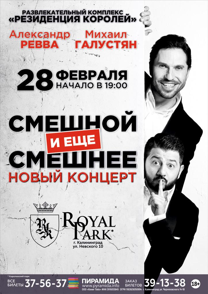 Revva_Galustyan_A1_pechat