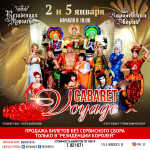 Cabaret Voyage 2 и 5 января 2019