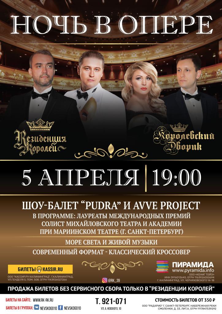 A3_opera_novaya-01